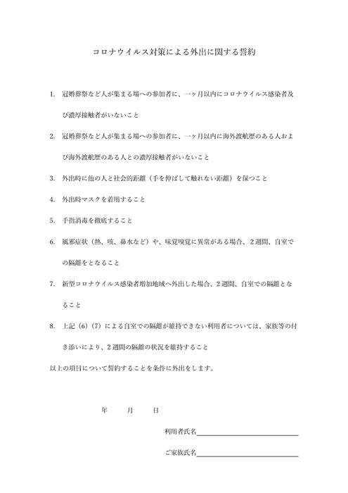 県 コロナ 兵庫 姫路 市
